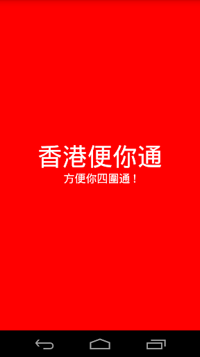 香港便你通