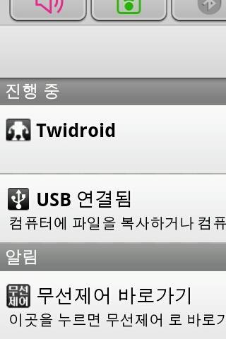 wireless control shortcut - screenshot