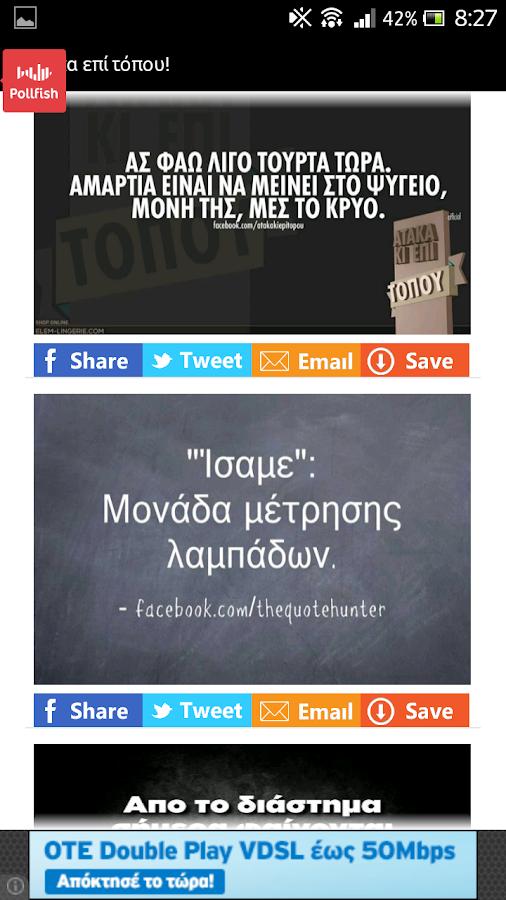 Ατάκα επί τόπου! - screenshot