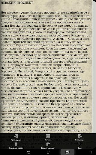 【免費書籍App】Гоголь Петербургские повести-APP點子