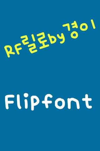 RFlillo™ Korean Flipfont