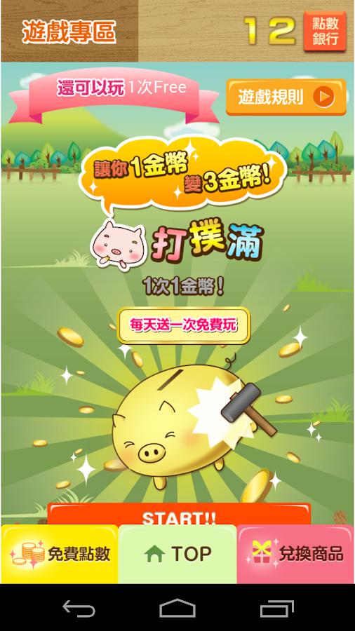 錢包小豬 - screenshot