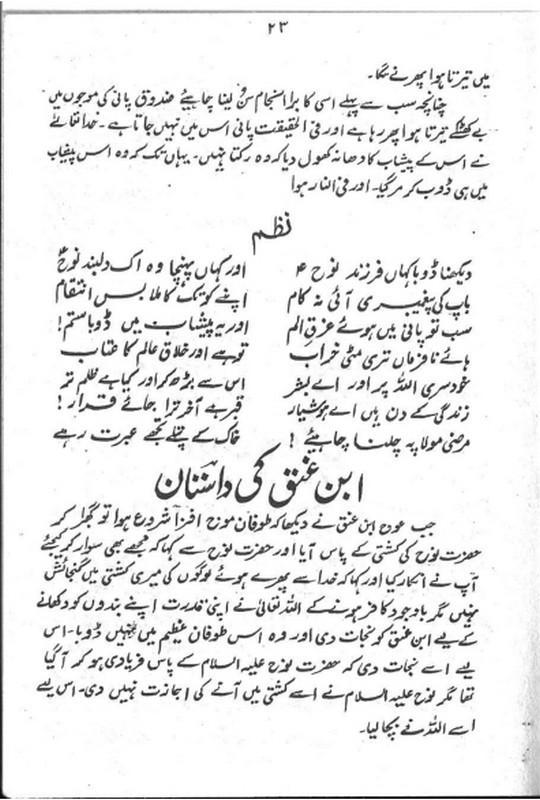hazrat nooh story in urdu pdf