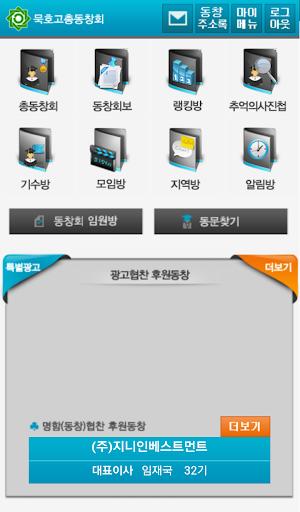 【免費通訊App】묵호고등학교 총동창회-APP點子