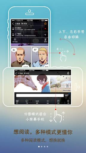 漫吧手机漫画安卓版下载_漫吧手机漫画手机版_漫吧手机漫画app