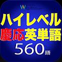 ハイレベル慶応英単語560語 icon