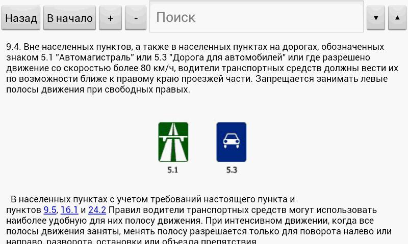 Правила дорожного движения- screenshot