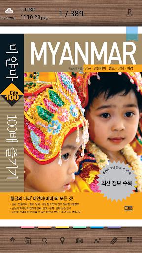미얀마 100배 즐기기