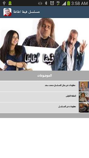 مسلسل فيفا اطاطا-رمضان2014
