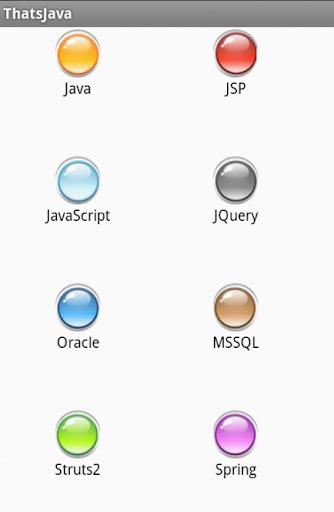 【免費教育App】ThatsJava2-APP點子
