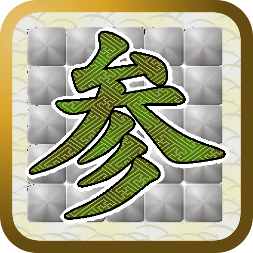 """""""邏輯解謎遊戲免費Picross"""" 看到它的漢字繪圖方塊 解謎 App LOGO-APP開箱王"""