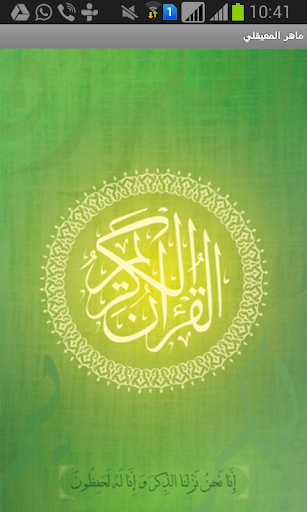 ماهر المعيقلي القرآن الكريم