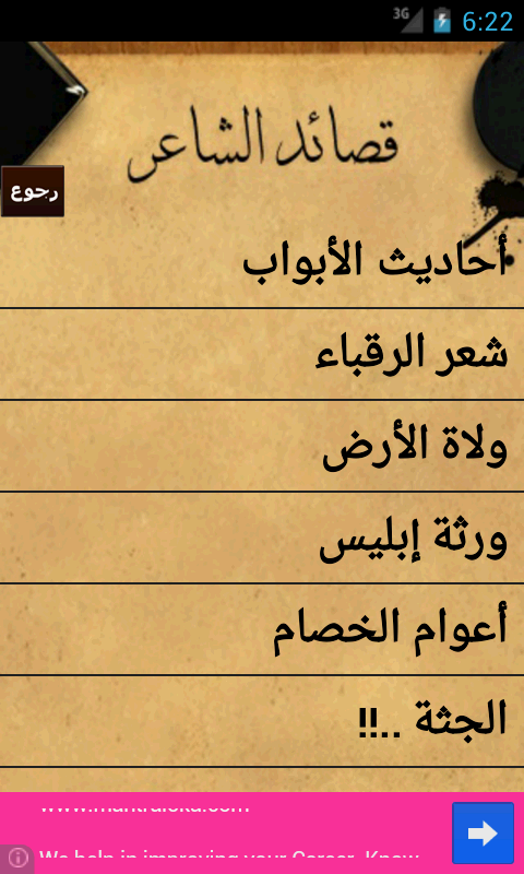 روائع احمد مطر - screenshot