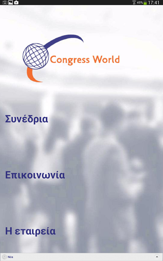 Congress World- screenshot