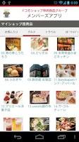 Screenshot of ドコモショップ甲府西店グループ メンバーズアプリ