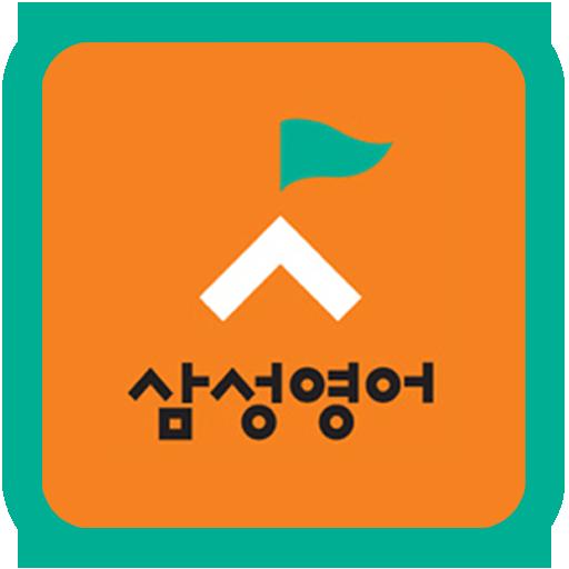 삼성영어갈산타운교실(갈산동, 갈산초, 부평구, 인천) 通訊 App LOGO-APP試玩