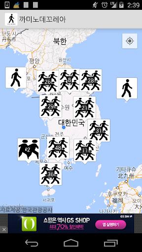 까미노데꼬레아 대한민국 도보여행