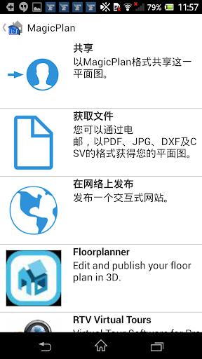 生產應用必備APP下載|MagicPlan 好玩app不花錢|綠色工廠好玩App