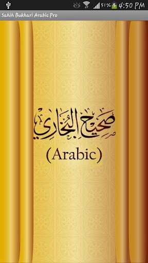Sahih Bukhari Arabic Pro