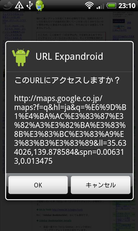 URL Expandroid - screenshot