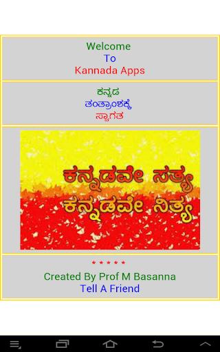 Kannada Reader