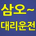 삼오대리운전 - 부산, 경남 대리운전(보험가입업체) icon