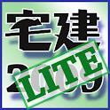 宅地建物取引主任者資格試験 宅建2009年 LITE logo