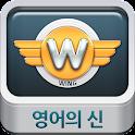 영신 WING icon