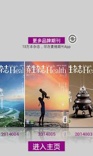 玩免費新聞APP|下載生活文摘·养生杂志 app不用錢|硬是要APP