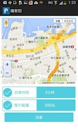 Screenshot of 隨街泊 EasyPark