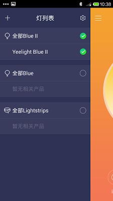 Yeelight Blue - screenshot