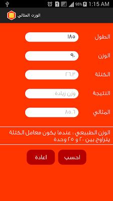 حاسبة الوزن المثالي - screenshot