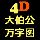 大伯公万字图 4D Magnum Damacai Toto
