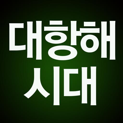 역사의 터닝포인트_대항해시대 書籍 App LOGO-APP開箱王
