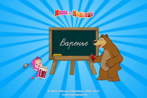 Маша и Медведь: Варим варенье