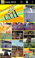 Screenshot of Cosmic 2ch MATOME Viewer まとめ