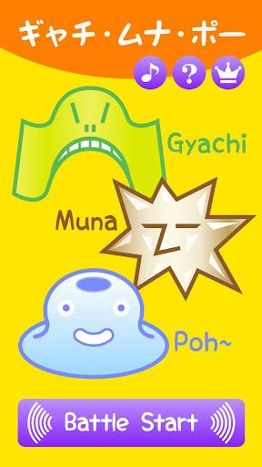 頭の体操◆ギャチ・ムナ・ポー【ジャンケン式タップゲーム】