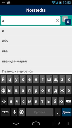 Norstedts stora ryska ordbok