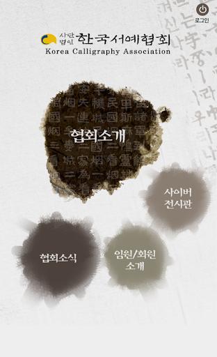 사 한국서예협회