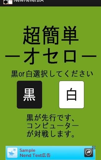超簡単オセロ NewReversi-A