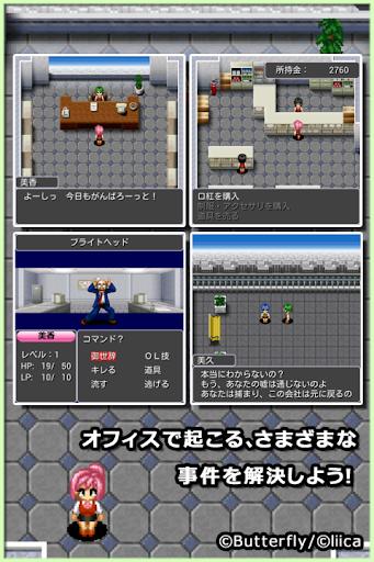 無料街机Appのたたかうオフィスレディー 記事Game
