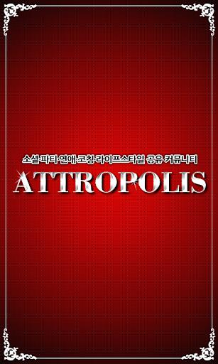 어트로폴리스 픽업아티스트 연애의 기술