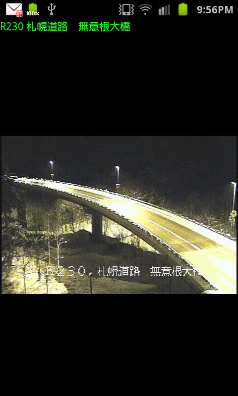 ライブカメラ道路 - screenshot