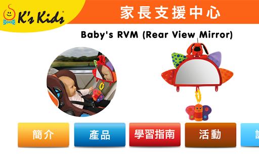 Baby's RVM 中文