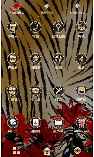 虎紋 & 百合 for[+]HOME|玩個人化App免費|玩APPs