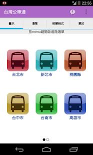 台灣公車通 台北 桃園 台中 台南 高雄公車