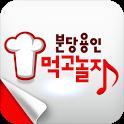 분당용인 먹고놀자 - 맛집 배달 점심저녁 특선 할인쿠폰 icon