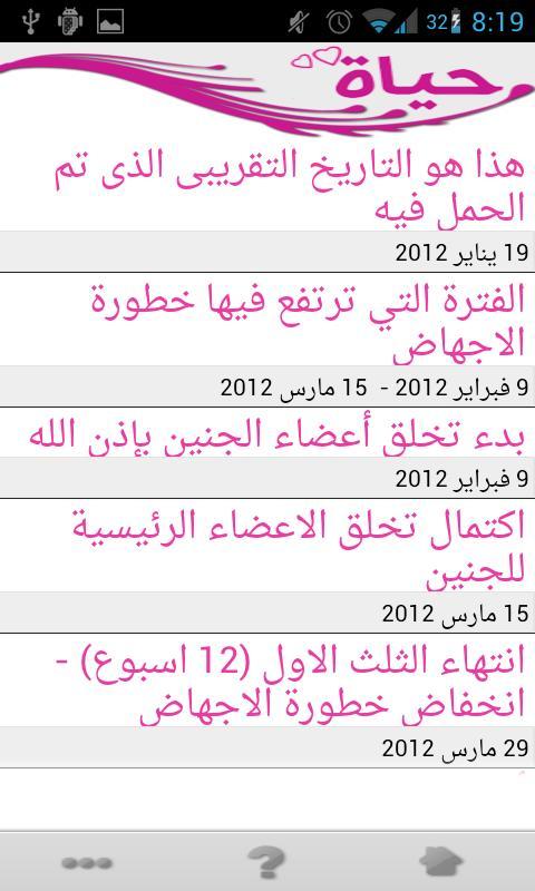 حاسبة الحمل و الولادة- screenshot