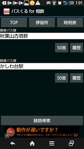 バスくる for 相鉄