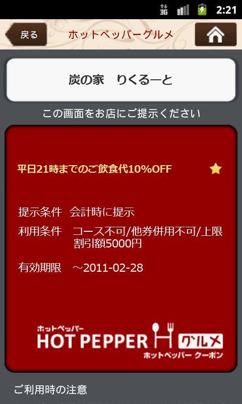 グルメ女子部 by ホットペッパー グルメ- screenshot